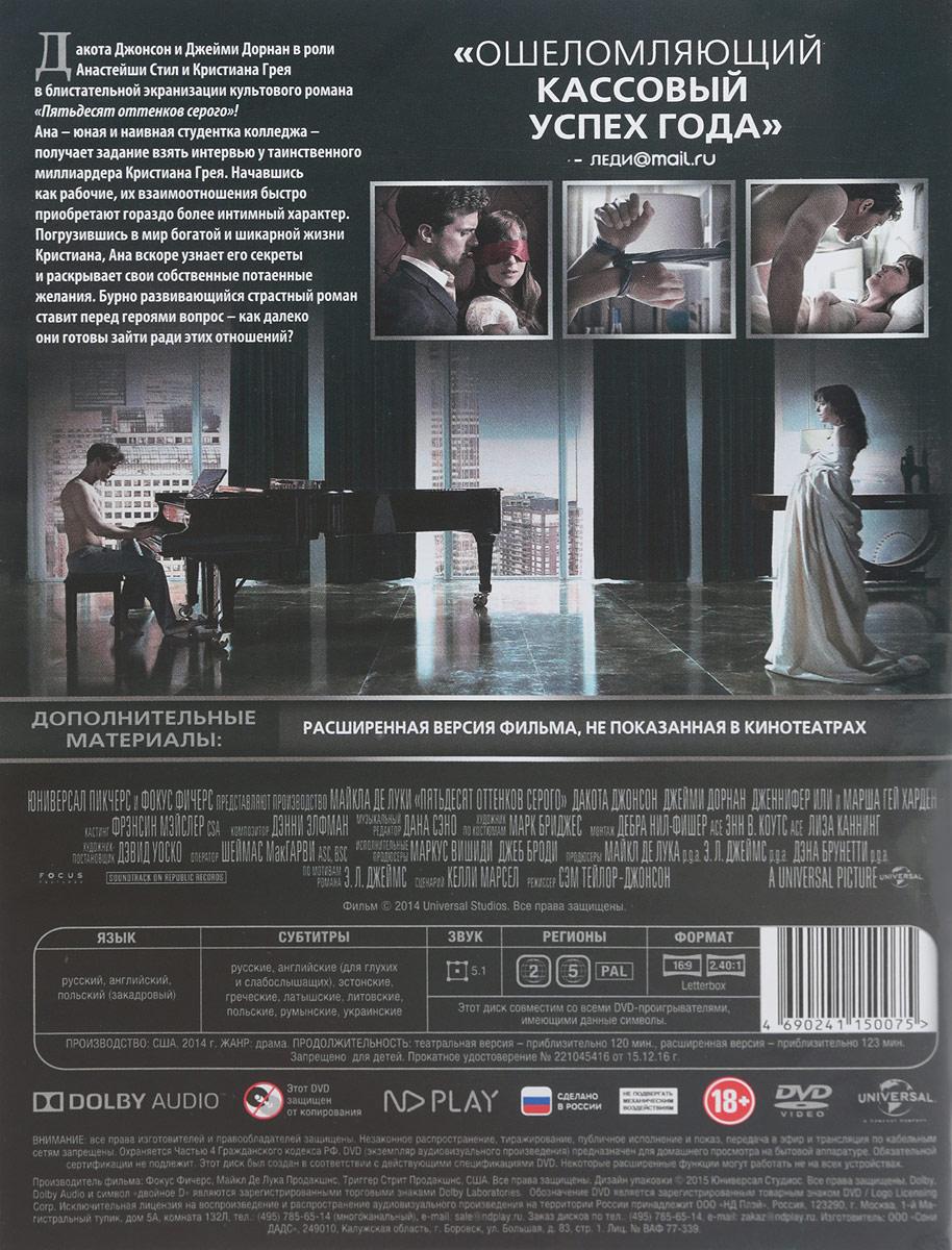 Пятьдесят оттенков серого (DVD) Focus Features,Michael De Luca Productions,Trigger Street Productions
