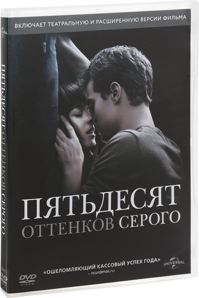 Пятьдесят оттенков серого (DVD)