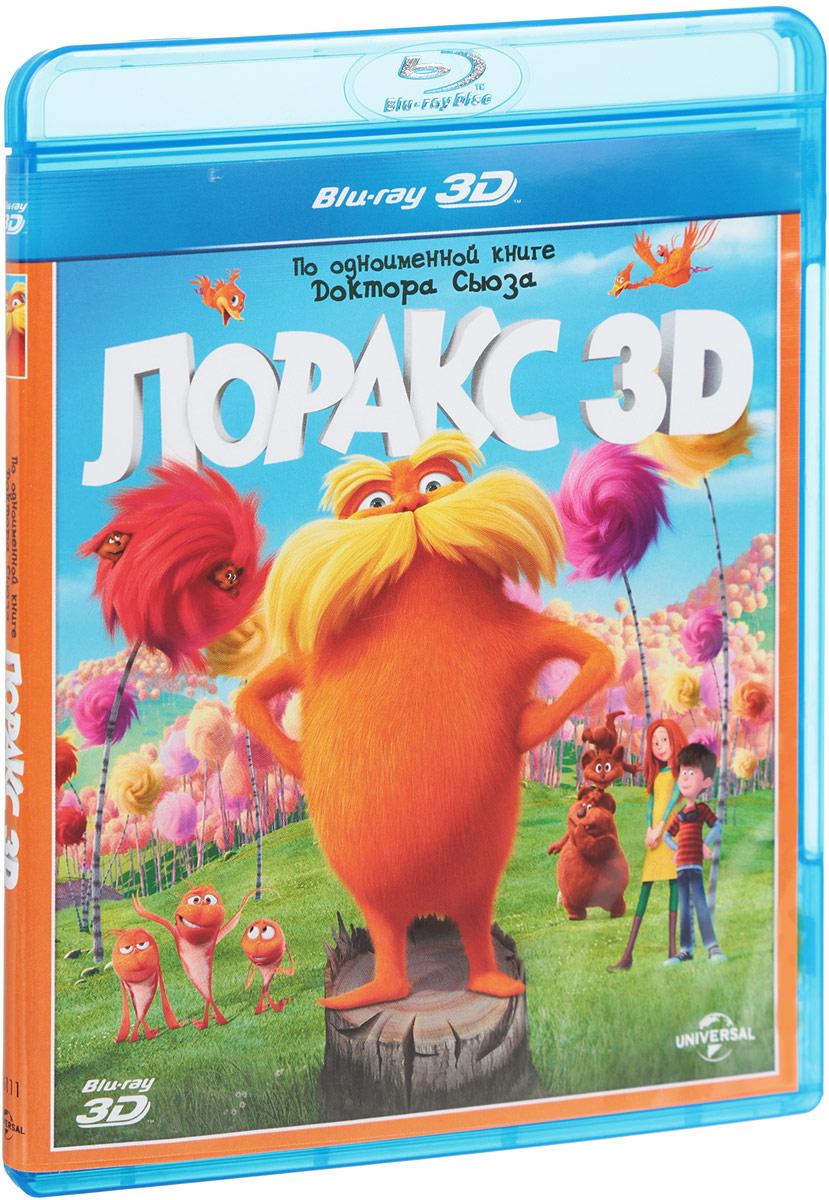 Лоракс 2D и 3D (Blu-ray) я плюю на ваши могилы 2 blu ray