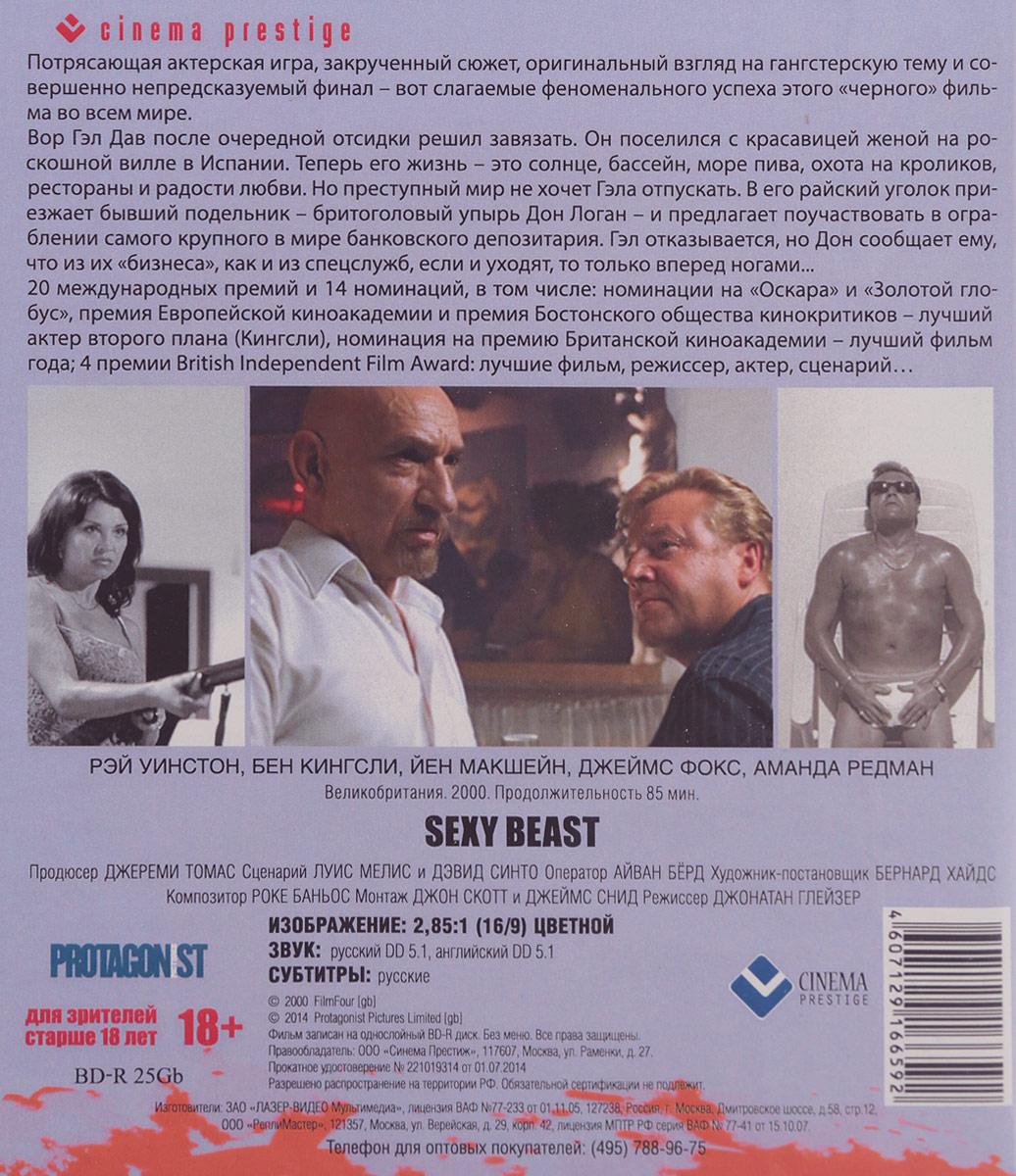 Сексуальная тварь (Blu-Ray) FilmFour,Protagonist Pictures