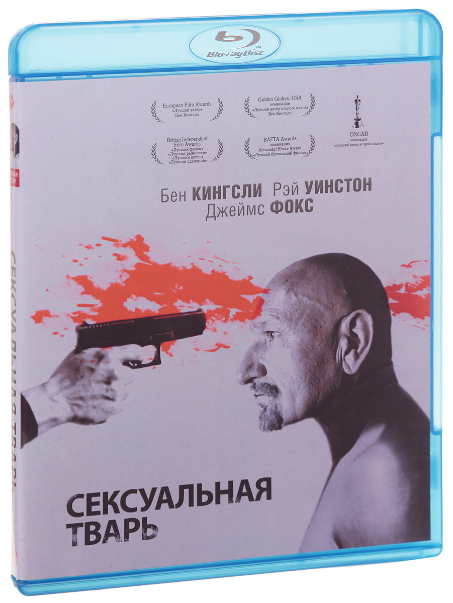 Zakazat.ru Сексуальная тварь (Blu-Ray)