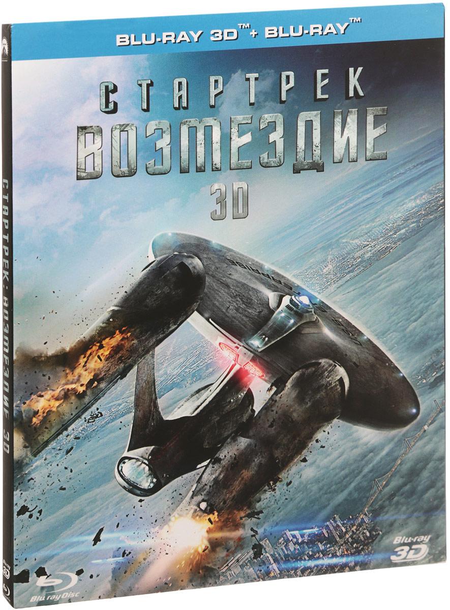 Стартрек: Возмездие 3D и 2D (2 Blu-ray) звездный путь стартрек возмездие 2 blu ray