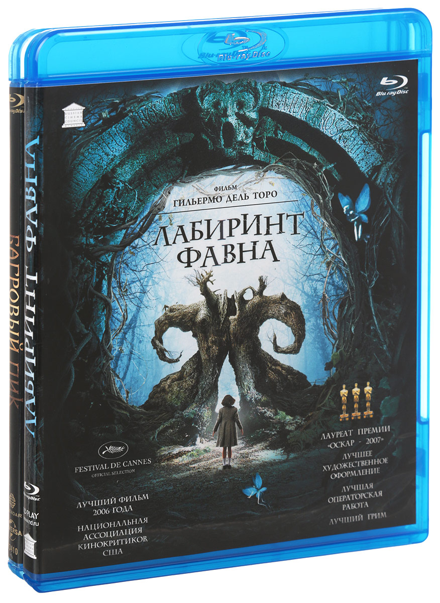 Багровый пик / Лабиринт Фавна (2 Blu-ray) проигрыватель blu ray lg bp450 черный