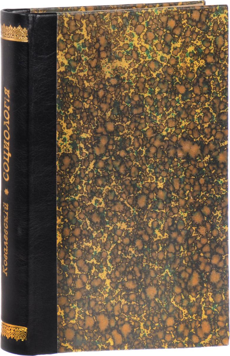 Социология. В 2 томах (в одной книге) конструктор lego 10834 duplo пиццерия