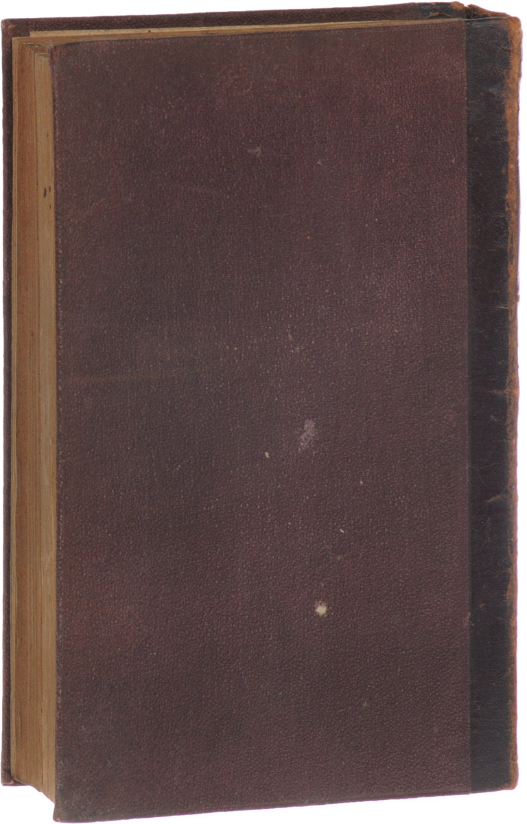 Невиим Уксувим, т.е. Священное Писание с комментарием Раввина М. Л. Малбима. Том III-IV
