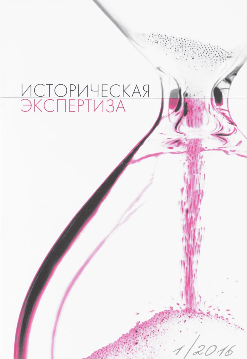 Zakazat.ru Историческая экспертиза. Журнал рецензий, №1, 2016
