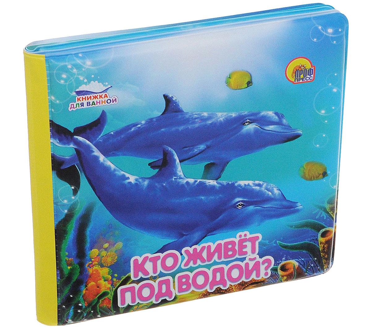 Проф-Пресс Книжка-игрушка для ванной Кто живет под водой? феникс обучающая книжка кто живет в море