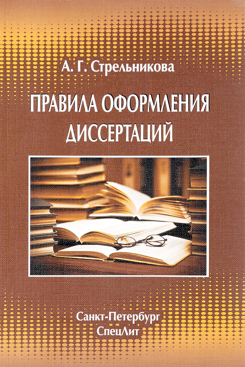Оформление рефератов дипломов диссертаций Правила оформления диссертаций