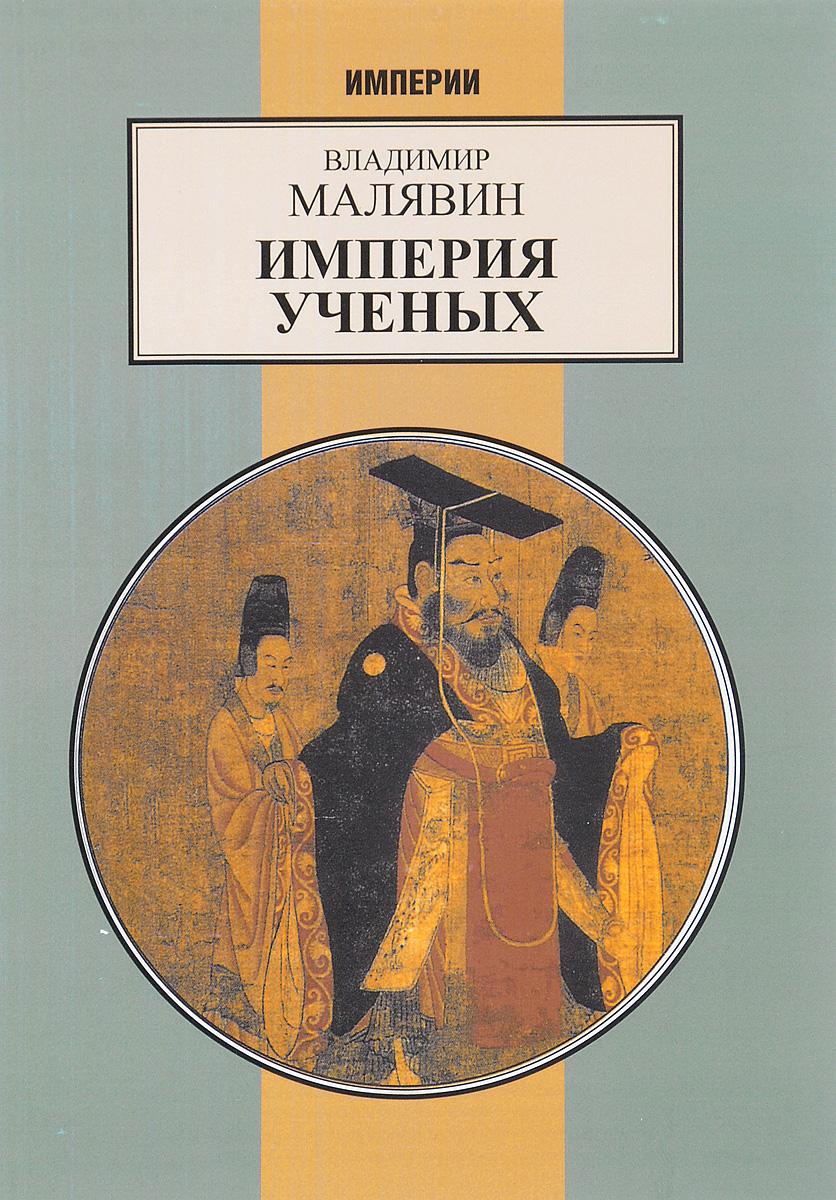 Владимир Малявин Империя ученых