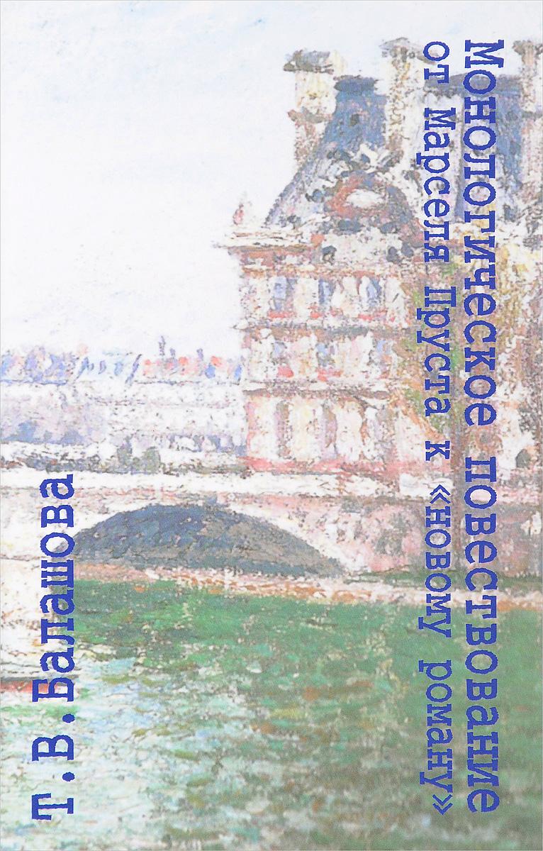 Т. В. Балашова Монологическое повествование от Марселя Пруста к новому роману приложение к батлфилд 3 где