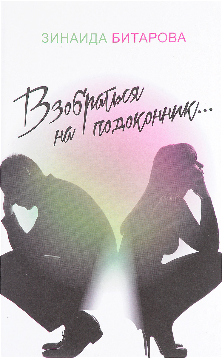 Зинаида Битарова Взобраться на подоконник… как торговое место в мтв