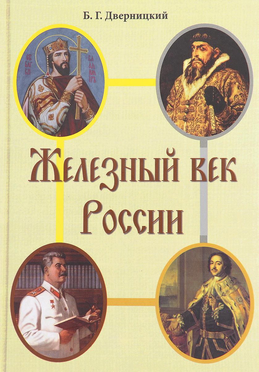 Б. Г. Дверницкий Железный век России самосознание и культура
