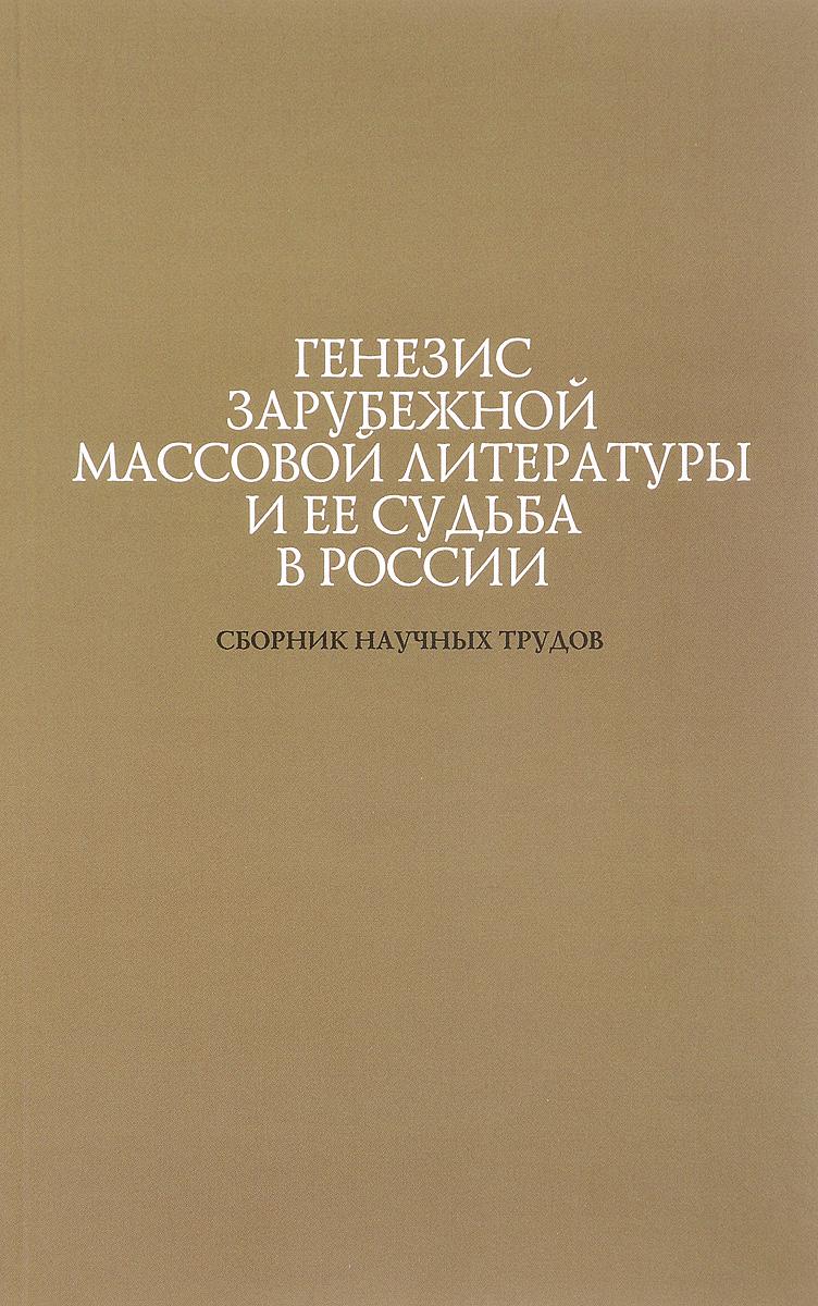 Генезис зарубежной массовой литературы и ее судьба в России все герои произведений зарубежной литературы