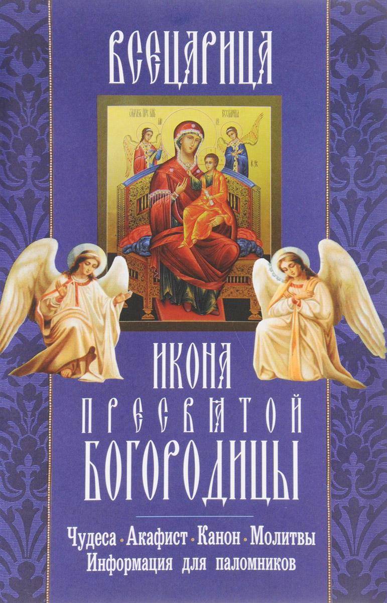 Всецарица икона Пресвятой Богородицы. Чудеса, акафист, канон, молитвы, информация для паломников