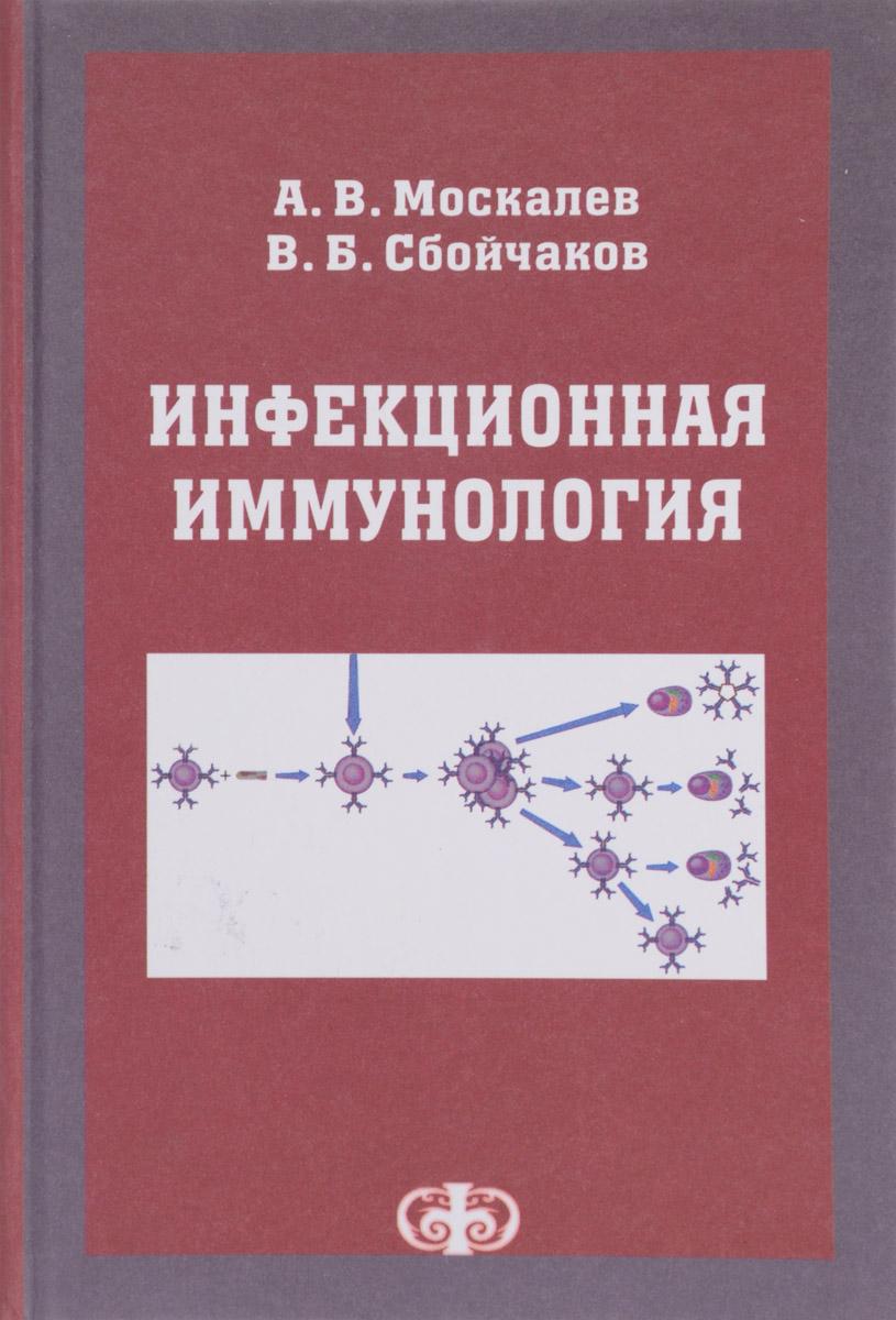 Инфекционная иммунология. Учебное пособие
