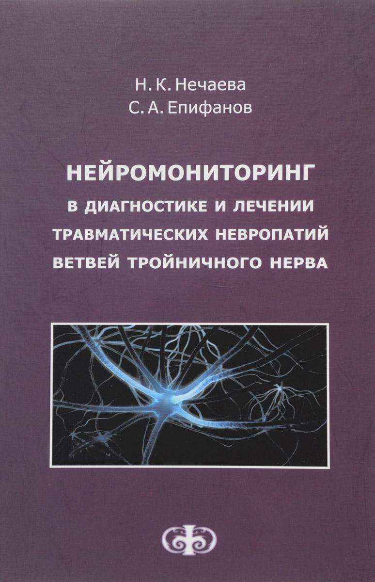 Нейромониторинг в диагностике и лечении травматических невропатий ветвей тройничного нерва