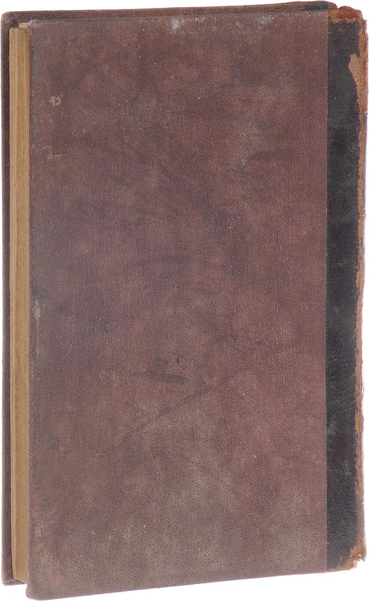 Невиим Уксувим, т.е. Священное Писание с комментарием Раввина М. Л. Малбима. Том VIHX-1280FВильна, 1891 год. Типография Вдовы и братьев Ромм.Владельческий переплет.Сохранность хорошая.Невиим - второй раздел иудейского Священного Писания - Танаха.Невиим состоит из восьми книг. Этот раздел включает в себя книги, которые, в целом, охватывают хронологическую эру от входа израильтян в Землю Обетованную до вавилонского пленения Иудеи (период пророчества). Однако они исключают хроники, которые охватывают тот же период.Невиим обычно делятся на Ранних Пророков, которые, как правило, носят исторический характер, и Поздних Пророков, которые содержат более проповеднические пророчества.В представленное издание вошел шестой том Невиим Уксувим - Священного писания с комментарием раввина М. Л. Малбима.Не подлежит вывозу за пределы Российской Федерации.