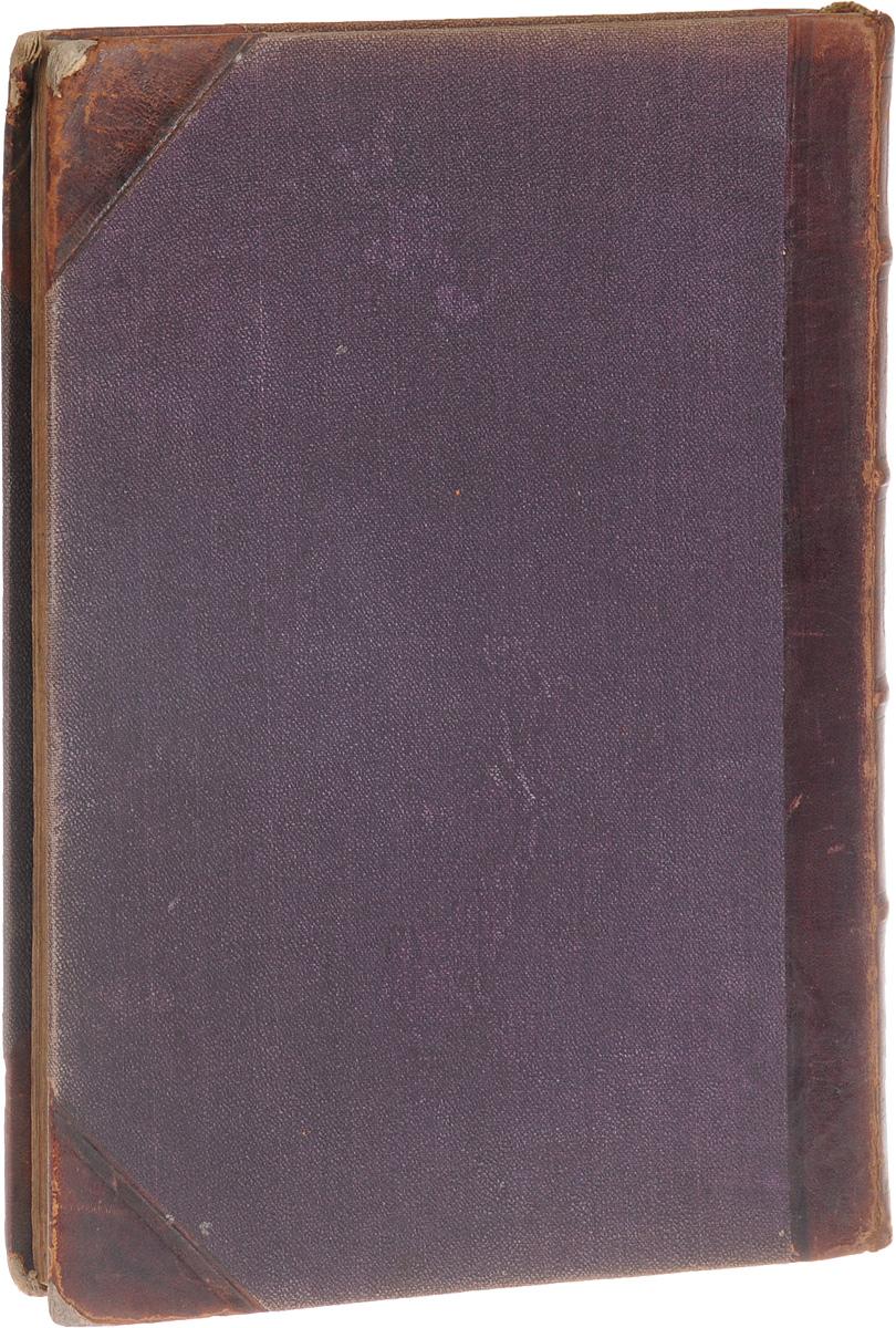Эсрим Веарба. Том IV00000000718Вильна, 1890 год. Типография Фина, Розенкранца и Шрифтаетцера.Владельческий переплет. Бинтовой корешок.Сохранность хорошая.Танах - принятое в иврите название еврейского Священного Писания, акроним названий трёх сборников священных текстов в иудаизме. Возник в Средние века, когда под влиянием христианской цензуры эти книги начали издавать в едином томе.Танах включает в себя двадцать четыре книги, поэтому его иногда так и называют: Эсрим ве-арба (Двадцать четыре). Иногда употребляют и другую форму этого же названия - каф-далет сфарим.В число двадцати четырех книг входят:а) пять книг Пятикнижия;б) восемь книг Невиим;в) одиннадцать книг Ктувим (книга Нехемьи рассматривается как часть книги Эзры).Танах описывает сотворение мира и человека, Божественный завет и заповеди, а также историю еврейского народа от его возникновения до начала периода Второго Храма. Последователи иудаизма считают эти книги священными и данными руах хакодеш - Духом Святости.Танах, а также религиозно-философские представления иудаизма оказали влияние на становление христианства и ислама.Не подлежит вывозу за пределы Российской Федерации.