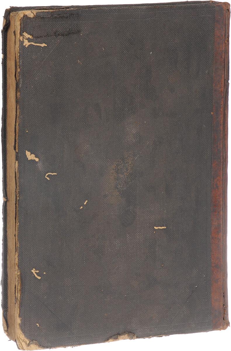 Талмуд Вавилонский. Трактат Гитин. Часть X0120710Варшава, 1877 год. Типография С. Оргельбранда сыновей.Владельческий переплет.Сохранность хорошая.Талмуд - многотомный свод правовых и религиозно-этических положений иудаизма, - Талмуд известен также как Гемара,- представляющий собой бурную дискуссию вокруг Мишны.Центральным положением ортодоксального иудаизма является вера в то, что Устная Тора была получена Моисеем во время его пребывания на горе Синай, и её содержание веками передавалось от поколения к поколению устно, в отличие от Танаха, - иудейской Библии, - который носит название Письменная Тора (Письменный Закон).Так как толкование Мишны происходило в Палестине и Вавилонии, то имеются два Талмуда - Иерусалимский Талмуд (Талмуд Ерушалми) и Вавилонский Талмуд (Талмуд Бавли). Разница между Иерусалимским и Вавилонским талмудами очень большая. Главное различие заключается в том, что работы по созданию Иерусалимского Талмуда не были завершены. А за последующие два столетия, уже в Вавилонии, все тексты были ещё раз проверены, появились недостающие дополнения и трактовки. Вавилонские Учителя полностью завершили редакцию того текста, что теперь называется Вавилонским Талмудом. Следует отметить, что в Иерусалимском Талмуде есть целые трактаты Мишны, обсуждение которых в Вавилонском Талмуде отсутствует.Не подлежит вывозу за пределы Российской Федерации.
