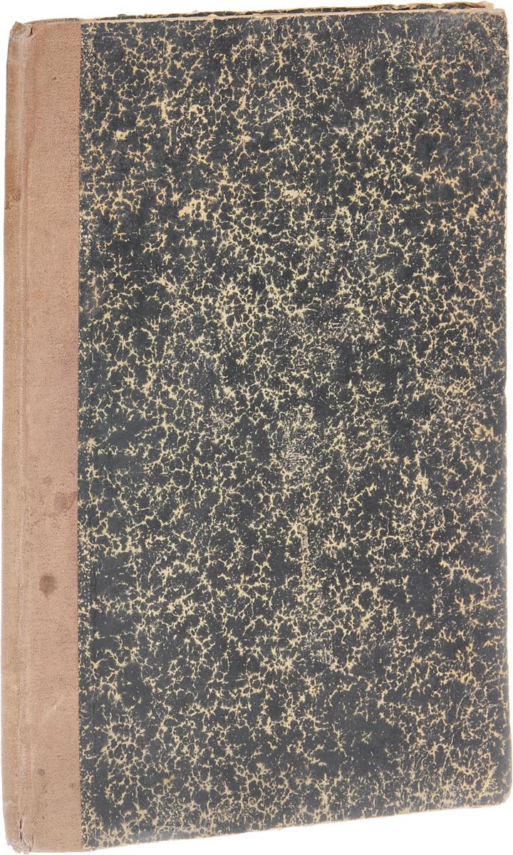 Исследования сил химического сродстваGRAVEL 055Харьков, 1892 год. Издание Физико-химической секции Общества опытных наук.Владельческий переплет.Сохранность хорошая.Из предисловия к изданию: В настоящее время можно смело сказать, что скромное и вызывающее сочувствие желание норвежских ученых исполнилось: теория Гульдберга и Вааге с каждым днем все более выигрывает в своей достоверности. Далее, как здоровый продукт логически-правильно сочетанных факта и гипотезы, эта теория становится все чаще и шире приложимой к разнообразным случаям химического превращения.Издавая этот труд, Физико-химическая Секция Общества Опытных Наук при Императорском Харьковском Университете руководилась желанием сделать его более доступным русской читающей публике.Не подлежит вывозу за пределы Российской Федерации.