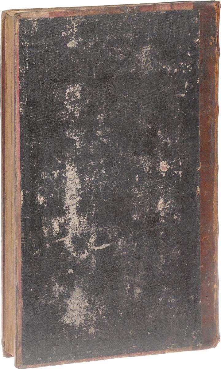 Талмуд Вавилонский. Бава БатраYS-17305Варшава, 1882 год. Типография Вдовы и братьев Ромм.Владельческий переплет.Сохранность хорошая.Талмуд - многотомный свод правовых и религиозно-этических положений иудаизма, - Талмуд известен также как Гемара, - представляющий собой бурную дискуссию вокруг Мишны.Центральным положением ортодоксального иудаизма является вера в то, что Устная Тора была получена Моисеем во время его пребывания на горе Синай, и её содержание веками передавалось от поколения к поколению устно, в отличие от Танаха, - иудейской Библии, - который носит название Письменная Тора (Письменный Закон).Так как толкование Мишны происходило в Палестине и Вавилонии, то имеются два Талмуда - Иерусалимский Талмуд (Талмуд Ерушалми) и Вавилонский Талмуд (Талмуд Бавли). Разница между Иерусалимским и Вавилонским талмудами очень большая. Главное различие заключается в том, что работы по созданию Иерусалимского Талмуда не были завершены. А за последующие два столетия, уже в Вавилонии, все тексты были ещё раз проверены, появились недостающие дополнения и трактовки. Вавилонские Учителя полностью завершили редакцию того текста, что теперь называется Вавилонским Талмудом. Следует отметить, что в Иерусалимском Талмуде есть целые трактаты Мишны, обсуждение которых в Вавилонском Талмуде отсутствует.Бава Батра - один из 10 трактатов четвертого раздела (Незикин) Мишны, которая является частью Талмуда. Трактат Бава Батра посвящен вопросам личной ответственности и прав владельца собственности. Рассматриваются вопросы, связанные с завещанием и правом на наследство.Не подлежит вывозу за пределы Российской Федерации.