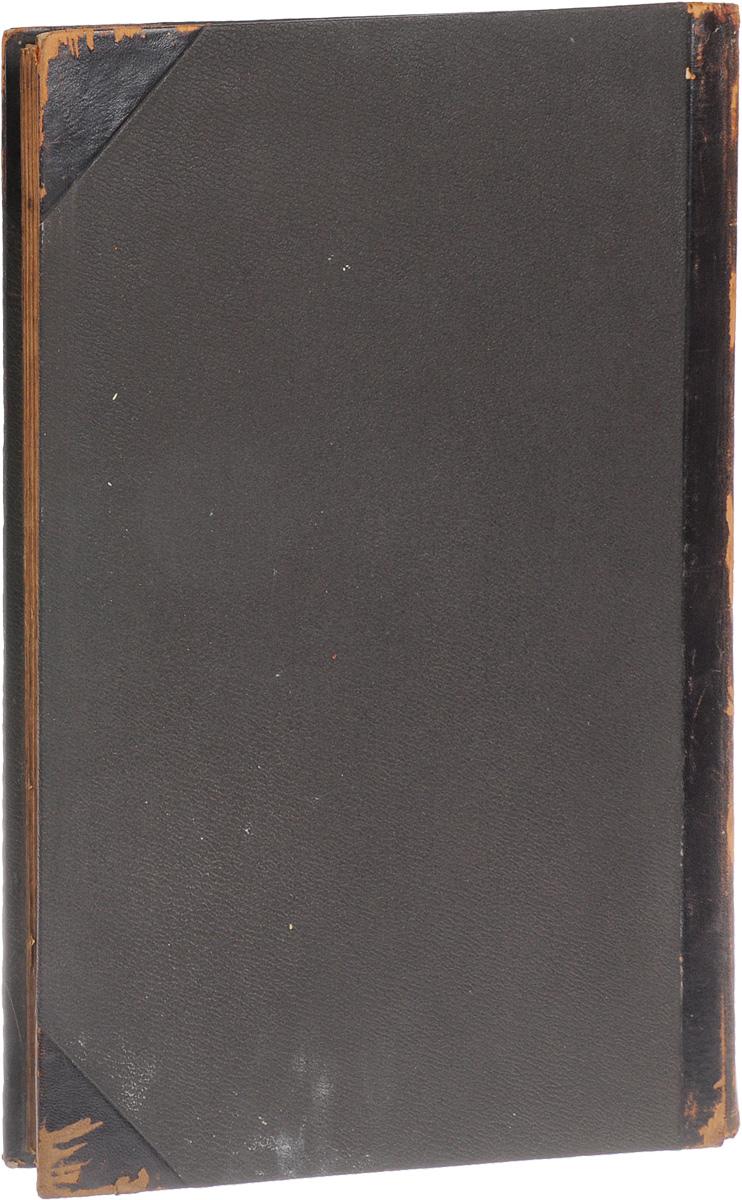 Талмуд Вавилонский. Трактат НедоримAM0016Варшава, 1909 год. Типография Вдовы и братьев Ромм.Владельческий переплет.Сохранность хорошая.Талмуд - многотомный свод правовых и религиозно-этических положений иудаизма, - Талмуд известен также как Гемара, - представляющий собой бурную дискуссию вокруг Мишны.Центральным положением ортодоксального иудаизма является вера в то, что Устная Тора была получена Моисеем во время его пребывания на горе Синай, и её содержание веками передавалось от поколения к поколению устно, в отличие от Танаха, - иудейской Библии, - который носит название Письменная Тора (Письменный Закон).Так как толкование Мишны происходило в Палестине и Вавилонии, то имеются два Талмуда - Иерусалимский Талмуд (Талмуд Ерушалми) и Вавилонский Талмуд (Талмуд Бавли). Разница между Иерусалимским и Вавилонским талмудами очень большая. Главное различие заключается в том, что работы по созданию Иерусалимского Талмуда не были завершены. А за последующие два столетия, уже в Вавилонии, все тексты были ещё раз проверены, появились недостающие дополнения и трактовки. Вавилонские Учителя полностью завершили редакцию того текста, что теперь называется Вавилонским Талмудом. Следует отметить, что в Иерусалимском Талмуде есть целые трактаты Мишны, обсуждение которых в Вавилонском Талмуде отсутствует.Не подлежит вывозу за пределы Российской Федерации.