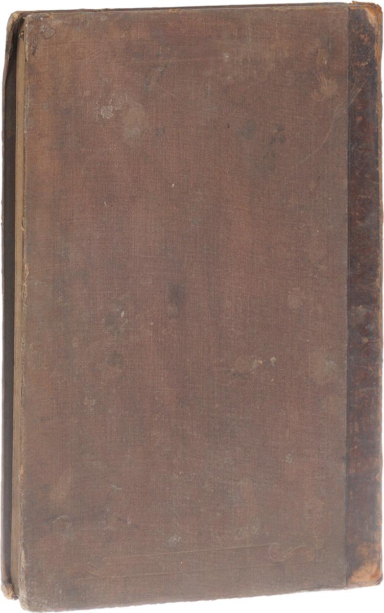 Талмуд Вавилонский. Трактат Берахот. Часть I0120710Варшава, 1880 год. Типография Вдовы и братьев Ромм.Владельческий переплет.Сохранность хорошая.Талмуд - многотомный свод правовых и религиозно-этических положений иудаизма, - Талмуд известен также как Гемара, - представляющий собой бурную дискуссию вокруг Мишны.Центральным положением ортодоксального иудаизма является вера в то, что Устная Тора была получена Моисеем во время его пребывания на горе Синай, и её содержание веками передавалось от поколения к поколению устно, в отличие от Танаха, - иудейской Библии, - который носит название Письменная Тора (Письменный Закон).Так как толкование Мишны происходило в Палестине и Вавилонии, то имеются два Талмуда - Иерусалимский Талмуд (Талмуд Ерушалми) и Вавилонский Талмуд (Талмуд Бавли). Разница между Иерусалимским и Вавилонским талмудами очень большая. Главное различие заключается в том, что работы по созданию Иерусалимского Талмуда не были завершены. А за последующие два столетия, уже в Вавилонии, все тексты были ещё раз проверены, появились недостающие дополнения и трактовки. Вавилонские Учителя полностью завершили редакцию того текста, что теперь называется Вавилонским Талмудом. Следует отметить, что в Иерусалимском Талмуде есть целые трактаты Мишны, обсуждение которых в Вавилонском Талмуде отсутствует.Не подлежит вывозу за пределы Российской Федерации.
