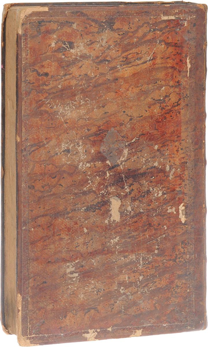 Тур Орах Хаим, т.е. Отдел: Путь к жизни. Часть III0120710Вильна, 1900 год. Типография А. Г. Розенкранца и М. Шрифтзетцера.Владельческий переплет.Сохранность хорошая.Арбаа турим (сокращенно Тур) - важный галахический свод, составленный раввином Йаковом бен Ашером (1270-1340), так же известным как Бааль ха-Турим (Хозяин рядов). Структура из четырех книг позже дала начало книге Шулхан арух. Название книги переводится с иврита как Четыре ряда - это аллюзия на украшение хошена первосвященника. Каждая глава работы - Тур, поэтому, например, заголовок Тур Орах Хайим симан 22 означает Раздел Орах Хайим, глава 22.Раздел Арбаа турим Орах Хаим (образ жизни) содержит правила повседневной жизни и молитв, законы благословений, Шабата, праздников и постов (всего 697 глав).Не подлежит вывозу за пределы Российской Федерации.