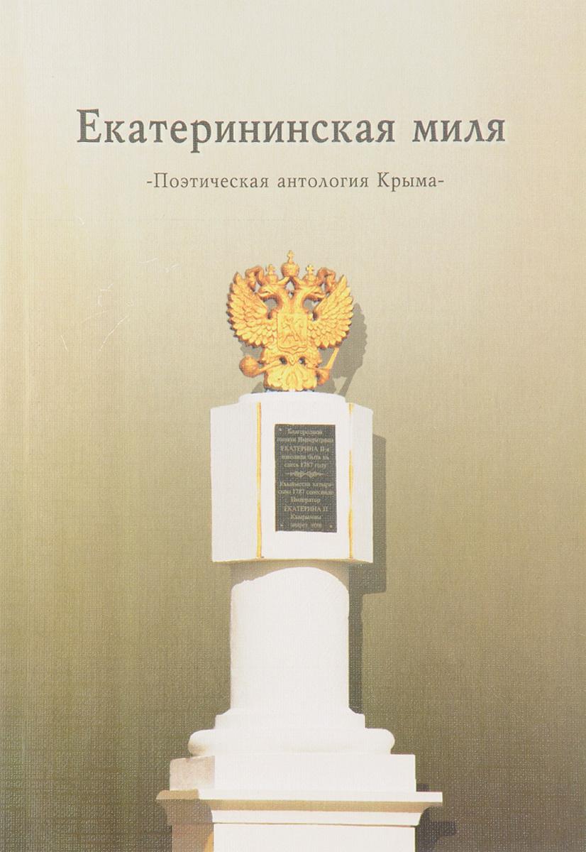 Екатерининская миля. Поэтическая антология Крыма легенды крыма натуральный крымский травяной чай ялта 40 гр легенды крыма