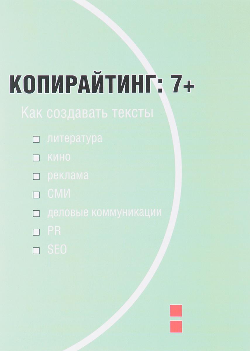 А. Н. Назайкин Копирайтинг. 7+. Как создавать тексты для литературы, кино, рекламы, СМИ, деловых коммуникаций, PR и SEO. Учебное пособие