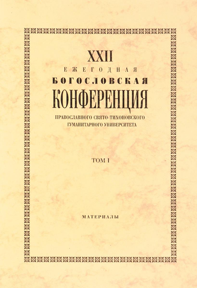 XХII Ежегодная богословская конференция Православного Свято-Тихоновского гуманитарного университета. Tом 1 xхv ежегодная богословская конференция пстгу