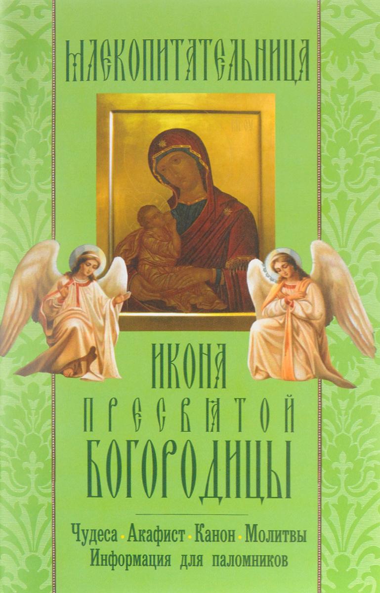 Млекопитательница икона Пресвятой Богородицы. Чудеса, акафист, канон, молитвы, информация для паломников