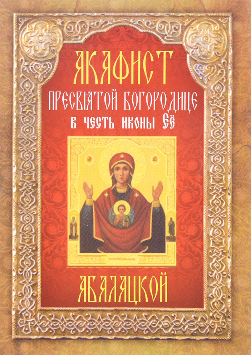 Акафист Пресвятой Богородице в честь иконы Ее Абалатской
