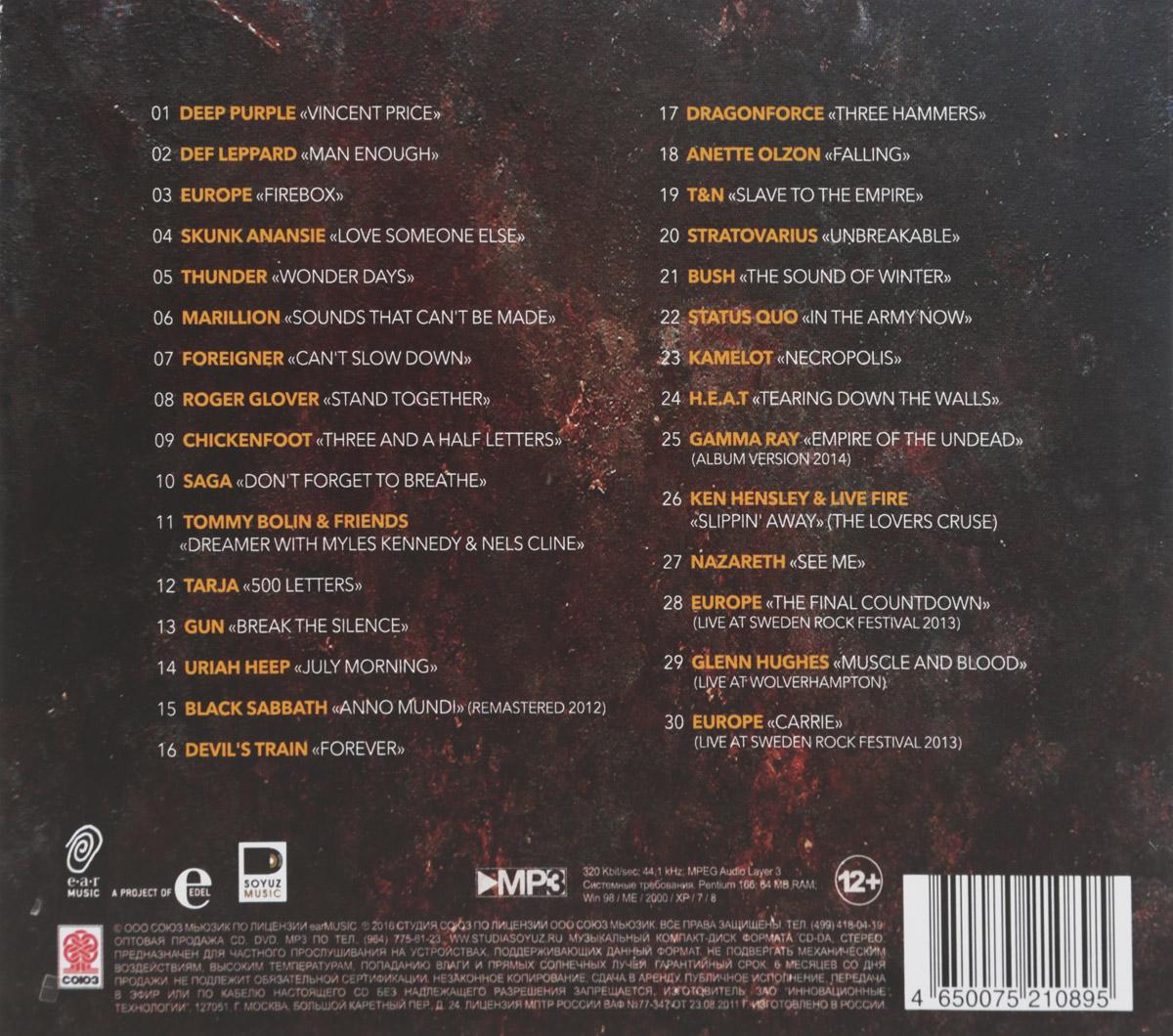 Rock Idols (мр3) Концерн