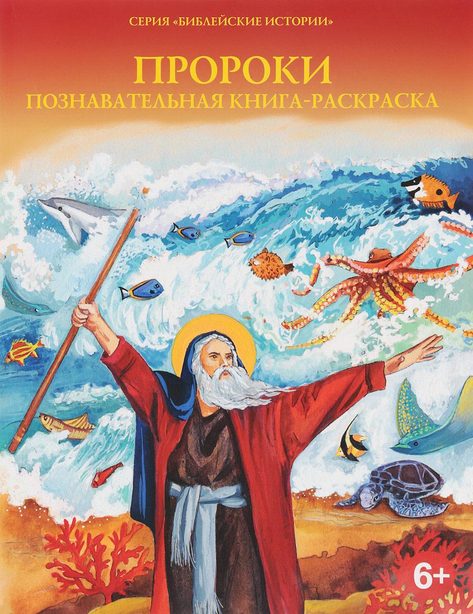 О. А. Соколова Пророки. Познавательная книга-раскраска bb1 детям