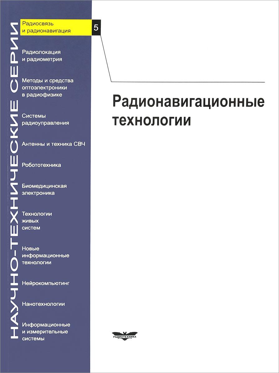 Радионавигационные технологии. Выпуск 5