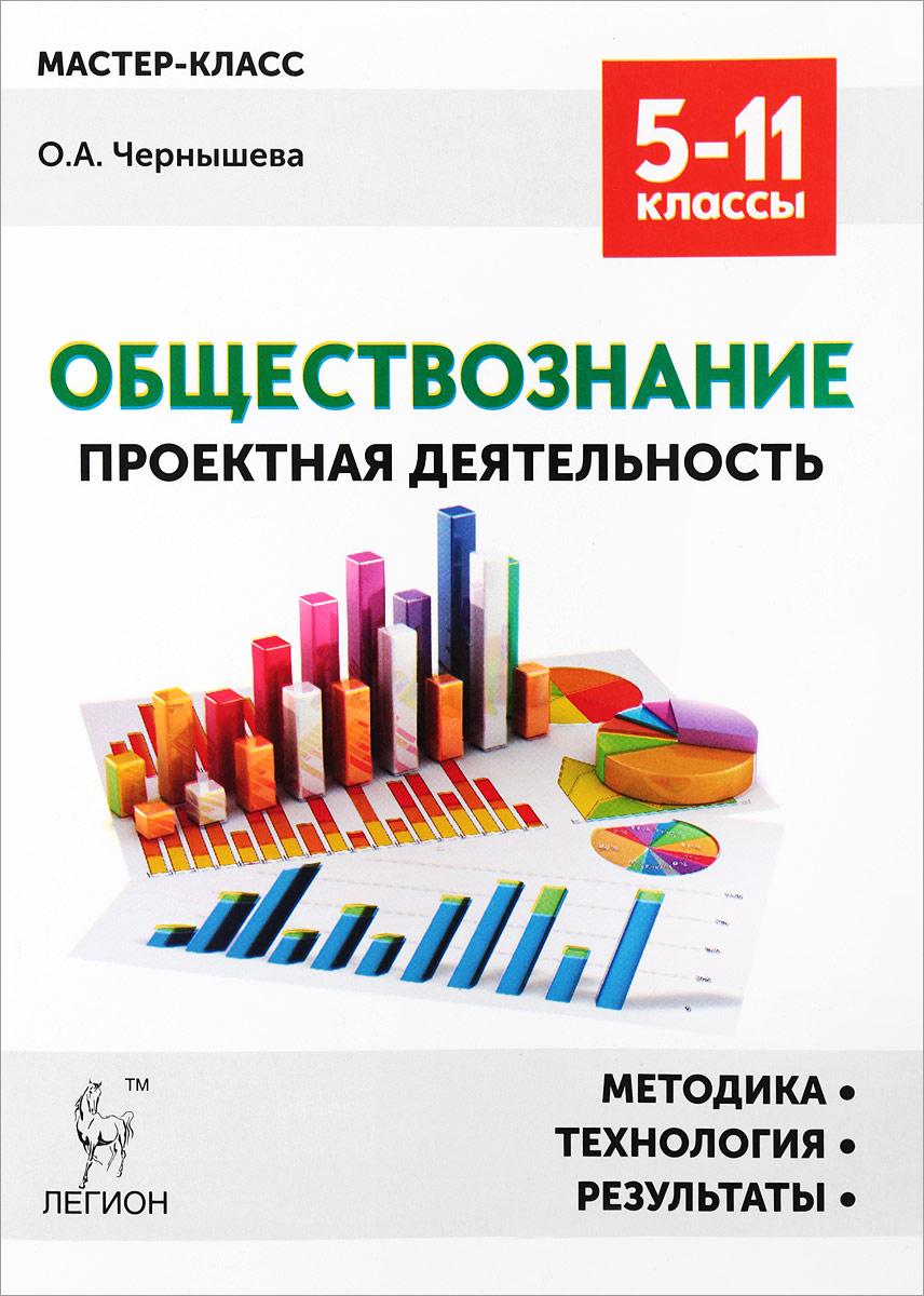 Обществознание. Проектная деятельность. Методика, технология, результаты. 5-11 классы. Учебно-методическое пособие
