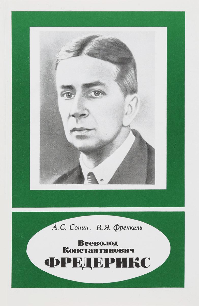 Всеволод Константинович Фредерикс. 1885-1944