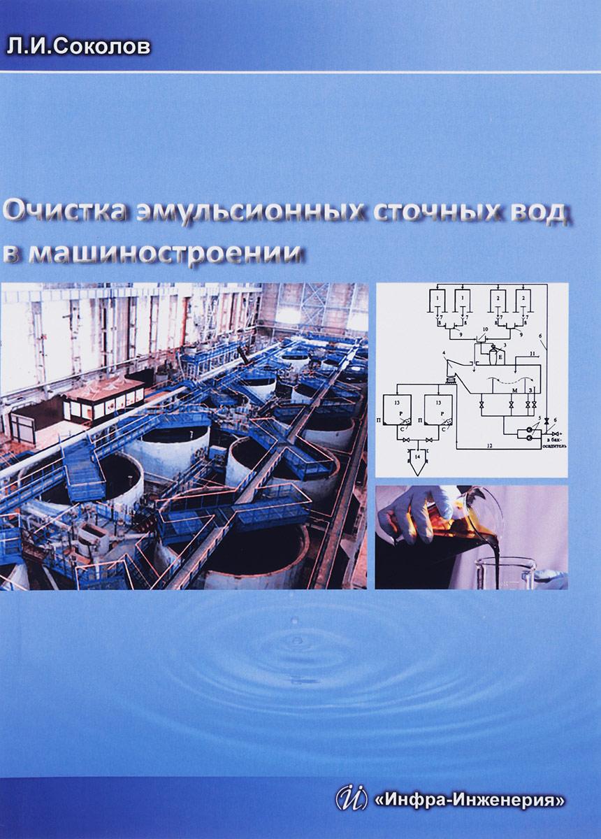 Л. И. Соколов Очистка эмульсионных сточных вод в машиностроении