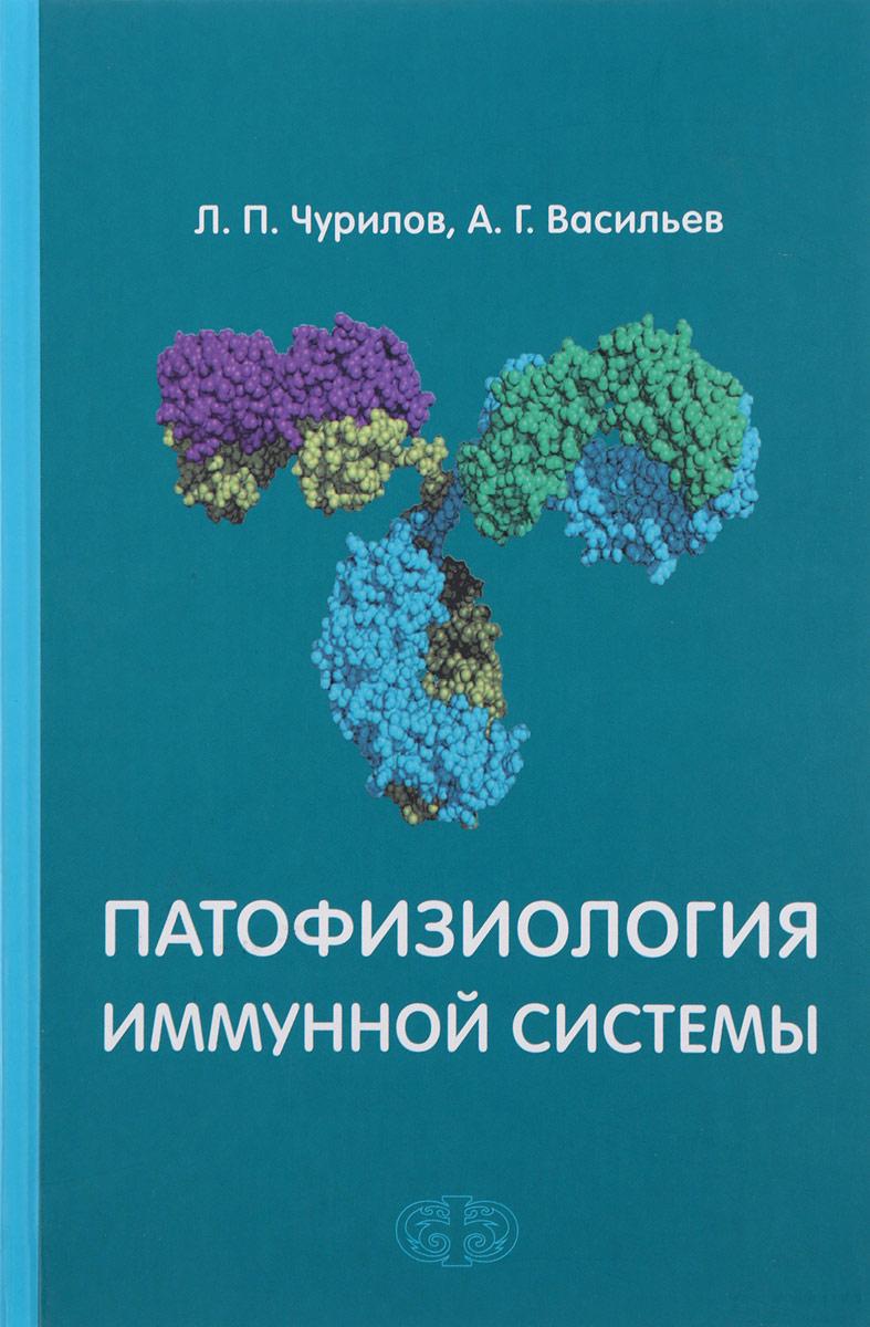 Л. П. Чурилов, А. Г. Васильев Патофизиология иммунной системы. Учебное пособие