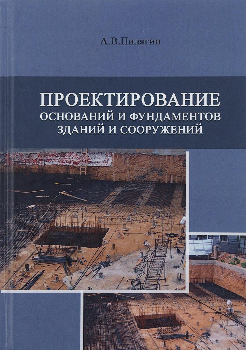 А. В. Пилягин Проектирование оснований и фундаментов зданий и сооружений