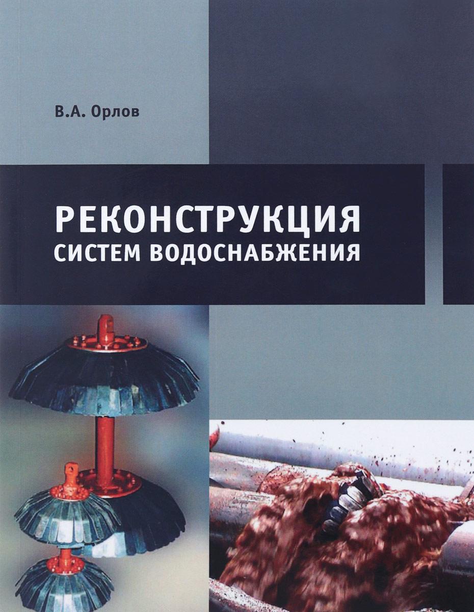 В. А. Орлов Реконструкция систем водоснабжения