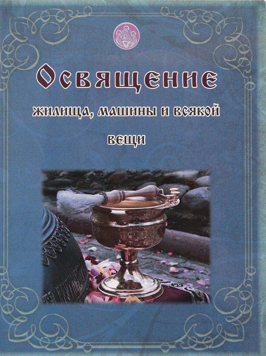 Освящение жилища, машины и всякой вещи православные обряды в течение жизни порядок смысл