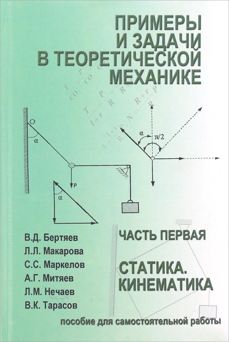 Екатеринбург решение задач по термеху решение задач по программированию 8 класс