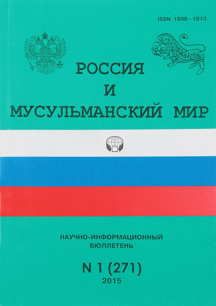 Россия и мусульманский мир, №1(271), 2015 современные монеты мира информационный бюллетень январь июнь 2015