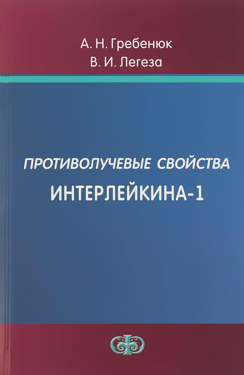 Противолучевые свойства Интерлейкина-1