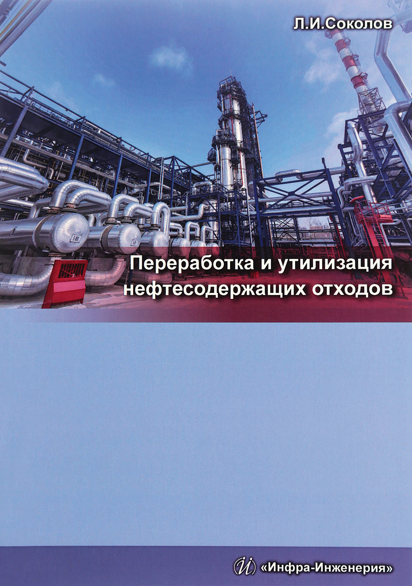 Л. И. Соколов Переработка и утилизация нефтесодержащих отходов