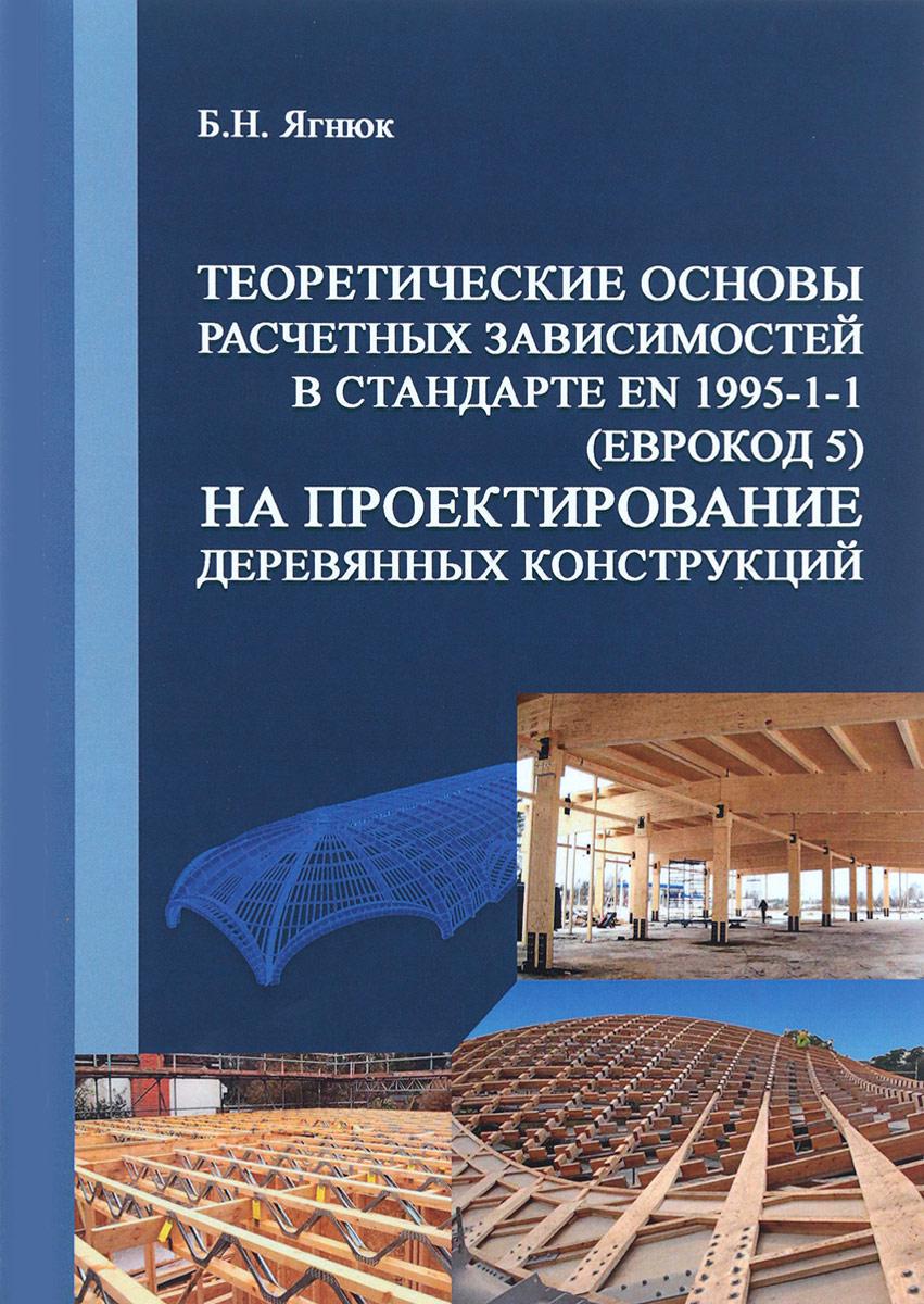 Б. Н. Ягнюк Теоретические основы расчетных зависимостей в стандарте EN 1995-1-1 (Еврокод 5) на проектирование деревянных конструкций