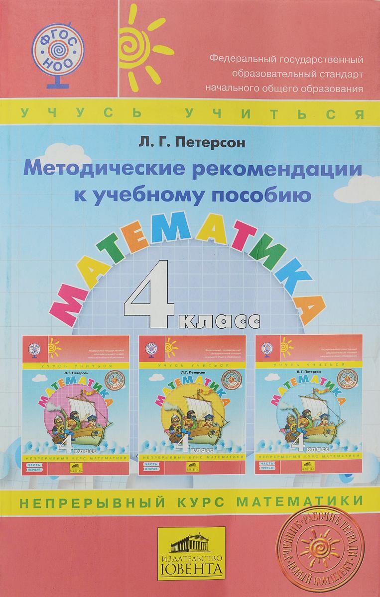 Л. Г. Петерсон Математика. 4 класс. Методические рекомендации