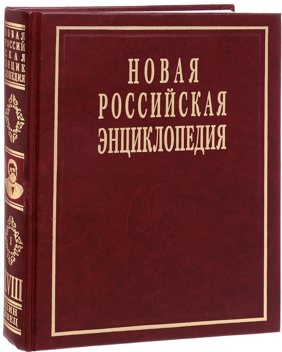Zakazat.ru: Новая Российская энциклопедия. В 12 томах. Том 18 (1). Цзинь-Швеция